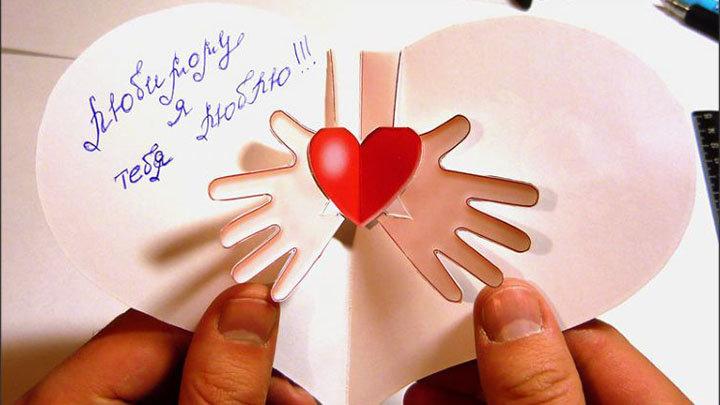 Открытка любимому мужчине о любви своими руками, летию