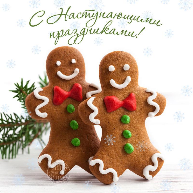 Рождественский пряничный (имбирный) человечек