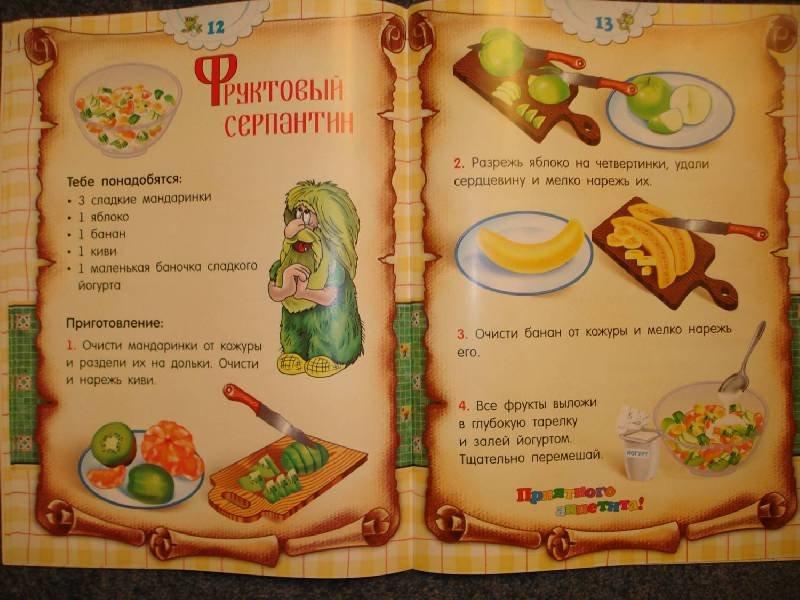 название кулинарные рецепты картинка недавно
