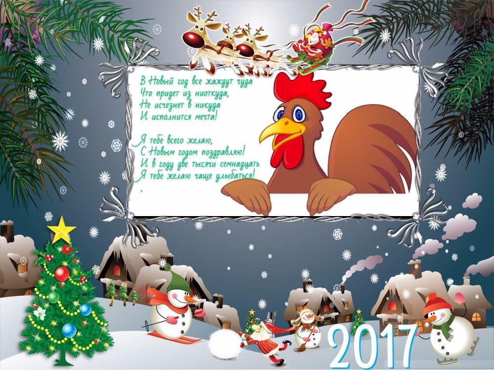 Отсылать, открытки с поздравлением новым годом 2017