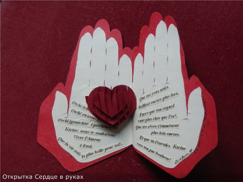 Картинки про, рука с сердцем открытка