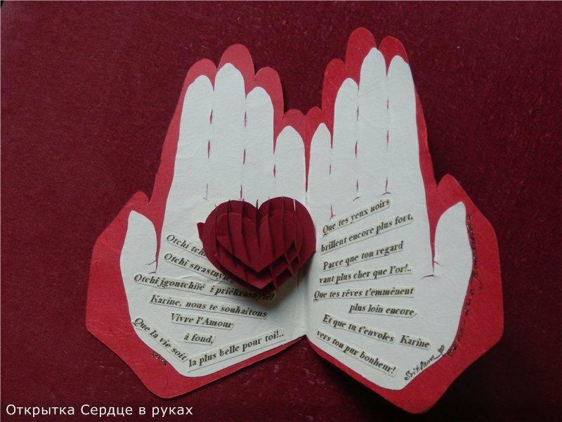 Открытка для любимого мужчины с любовью своими руками