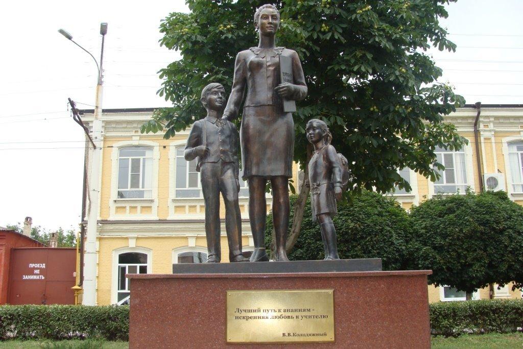 Армавир Памятник первой учительнице