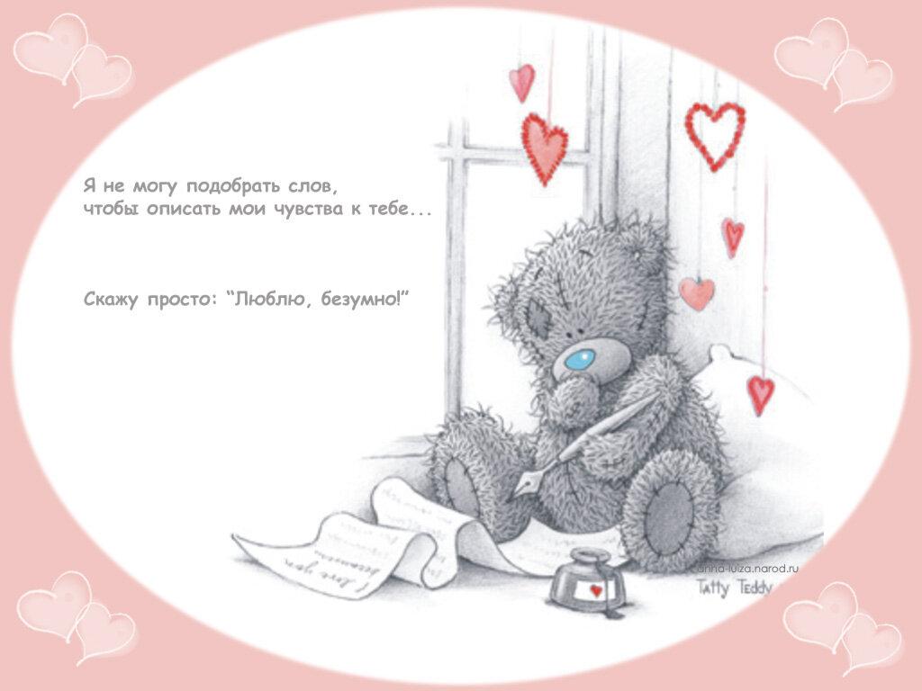 Марта для, слова на открытку любимому в прозе