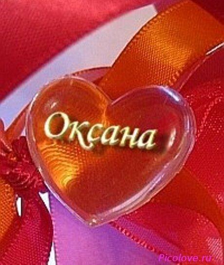 картинка с именем оксана в сердце если