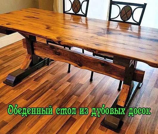 Дубовые столы своими руками фото 88