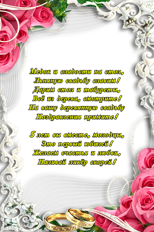 Открытка на годовщину свадьбы 5 лет, поздравления новым годом