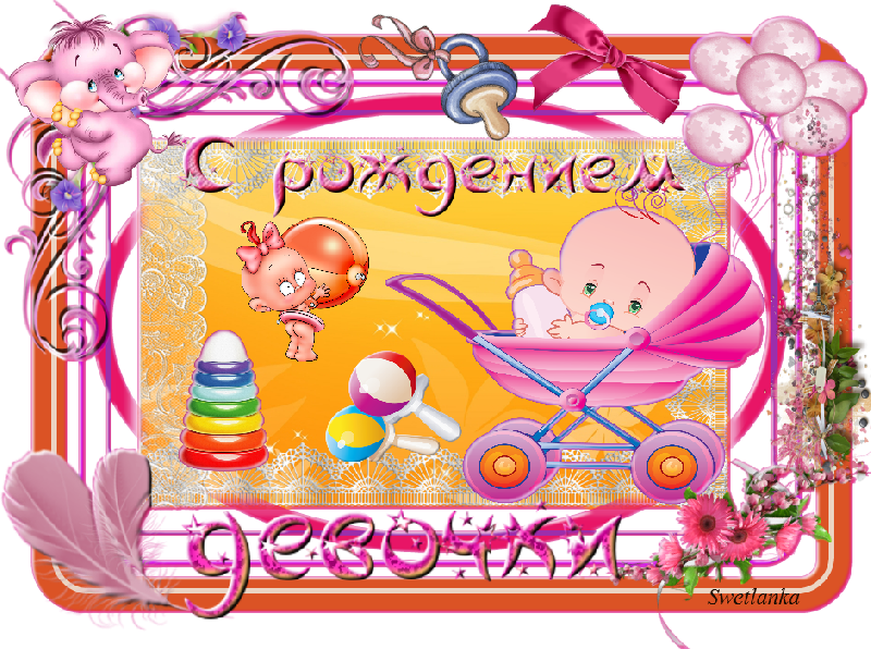 С днем рождения дочурки поздравляю вас сердечно!