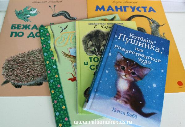 Рассказы про животных для детей, написанные лучшими писателями. Разберем краткое содержание, главную идею, иллюстрации книги и на кокой возраст рассчитаны.