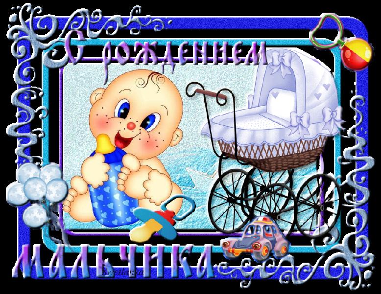 Стильная открытка с новорожденным мальчиком