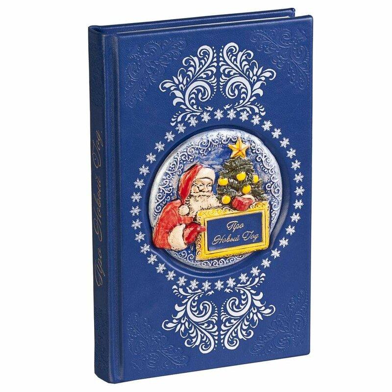 Книга Все про Новый год