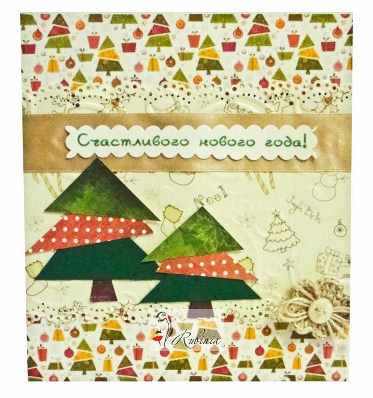 надо авторские открытки нового года новогодние украшения готова