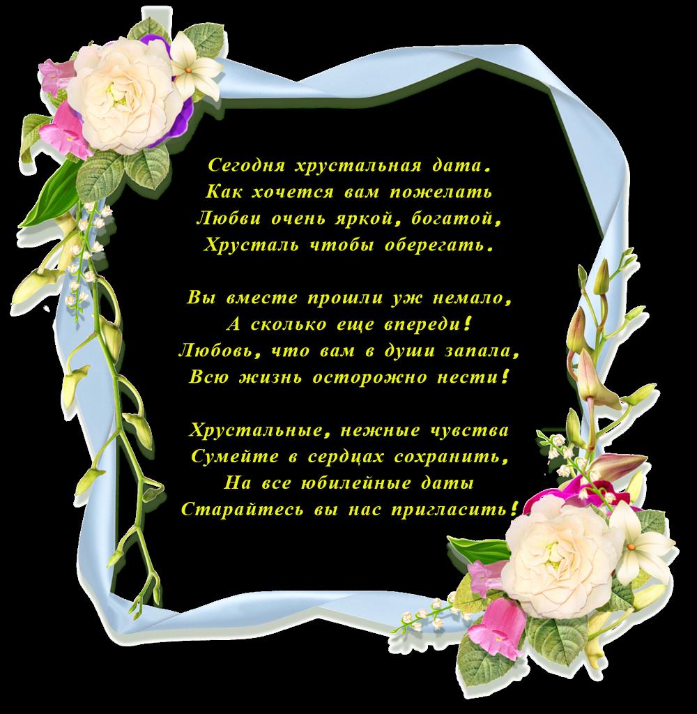 Мая, открытки 15 лет свадьба