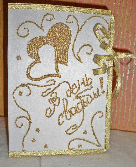 Открытки с днем золотой свадьбы своими руками
