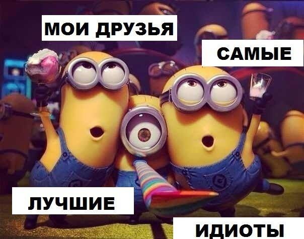 Мои друзья в вк картинки
