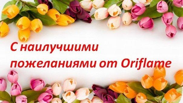 Поздравительные открытки орифлейм