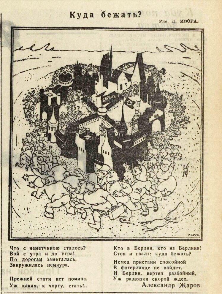 «Вечерняя Москва», 3 февраля 1945 года