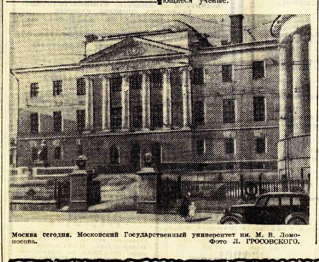 «Вечерняя Москва», 29 января 1945 года