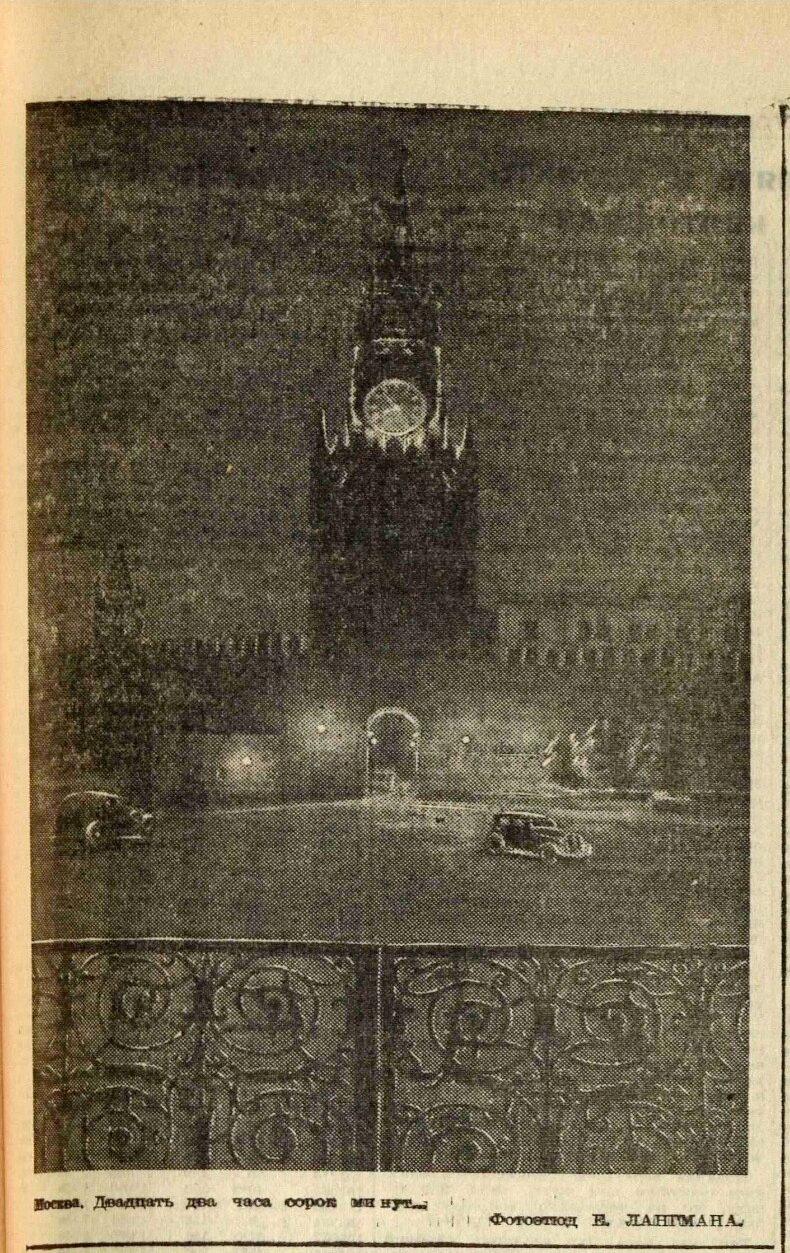 «Вечерняя Москва», 5 марта 1945 года