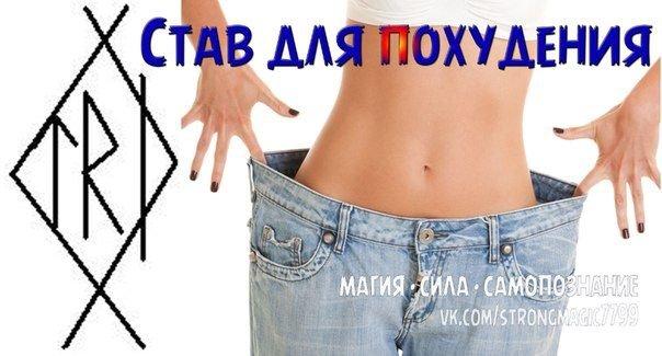 Магические формулы для похудения