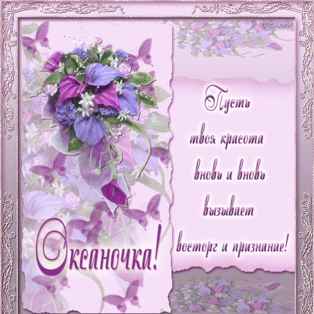 Именные открытки с днем рождения женщине оксане, открытка сентября