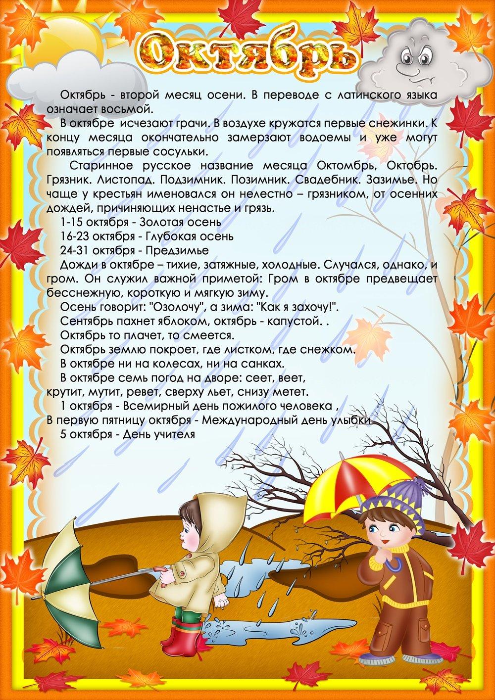 Картинки для детского сада сентябрь