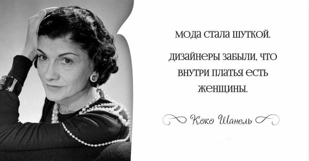 цитаты коко шанель о мужчинах в картинках московские