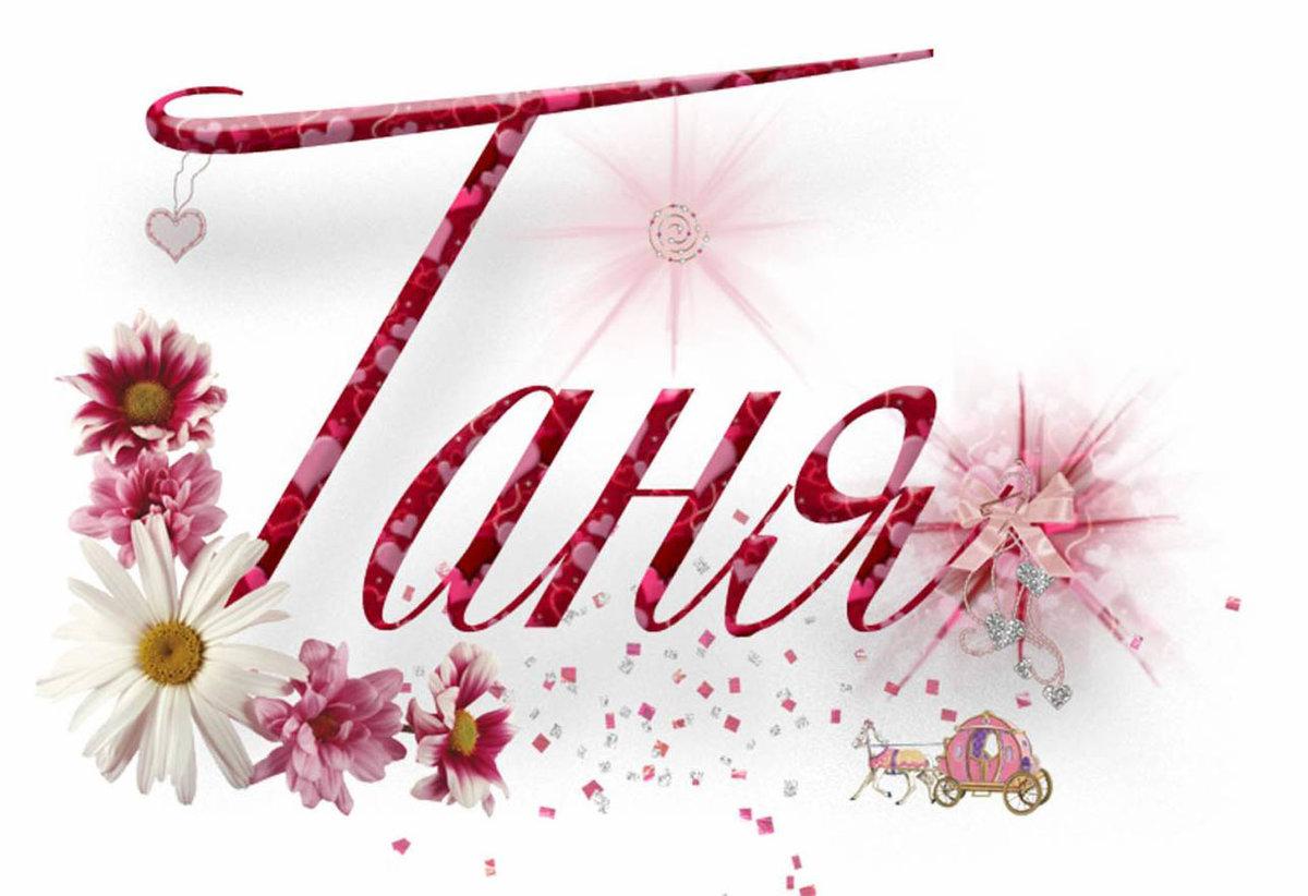 Открытки день, открытка с именем таня