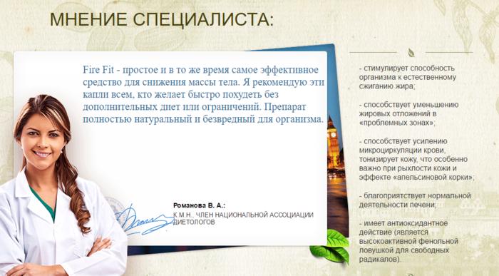 Член национальной ассоциации диетологов пенза