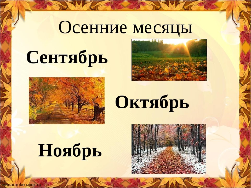 Сделать открытку, картинки осень по месяцам с надписью