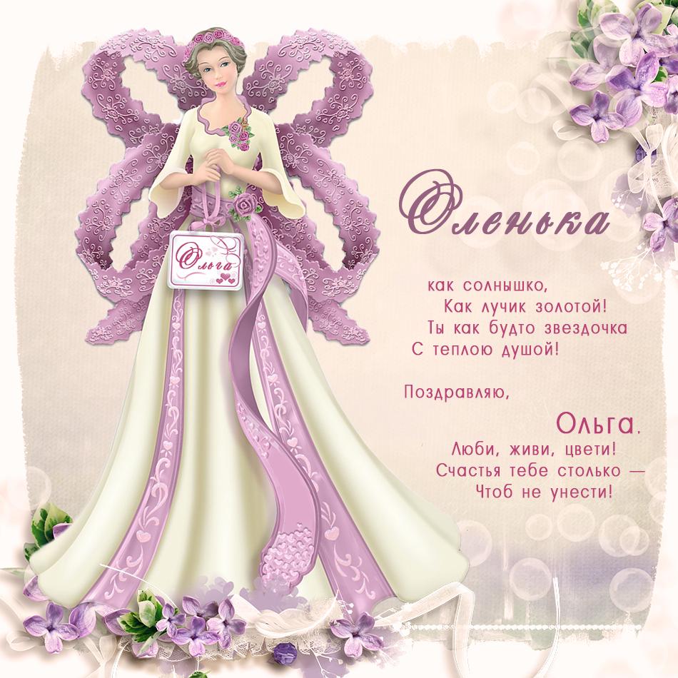 Код открытки, картинка с днем ангела для ольги