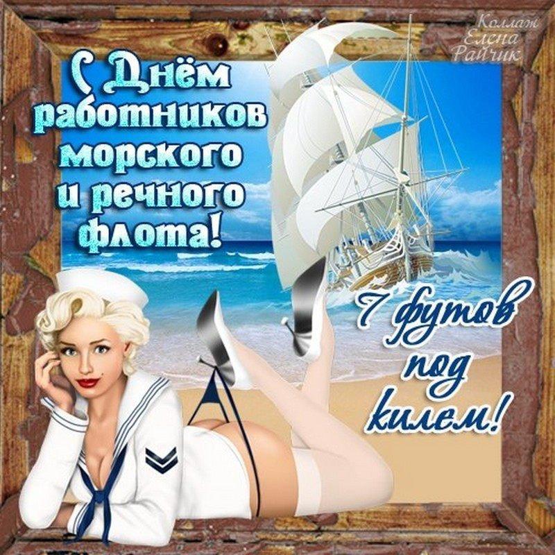 Картинки с днем морского и речного флота, открытка мая