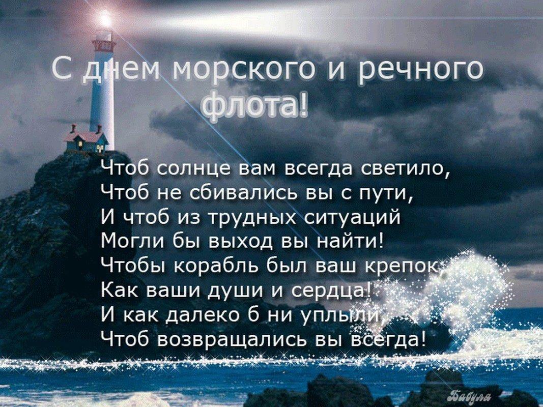День моряка торгового флота открытки