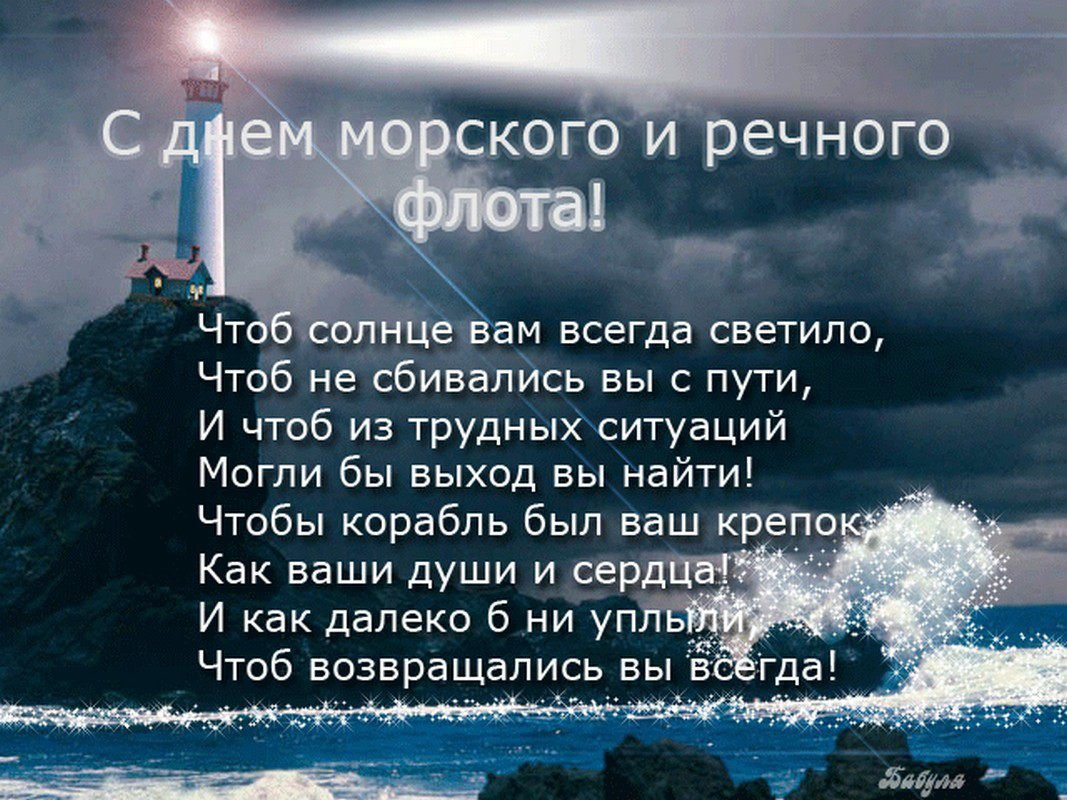С днем работников морского и речного флота открытки