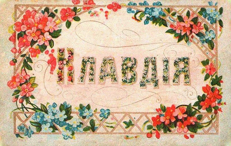 Блесками, открытки с днем рождения клаве