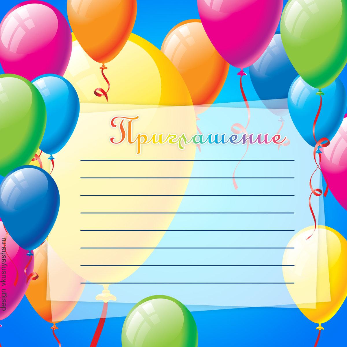 Картинки своими, оформление открытки приглашения на день рождения