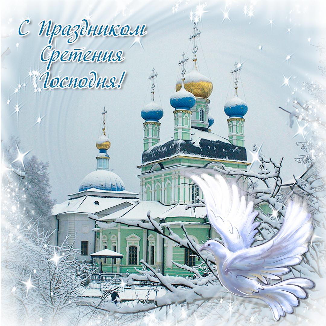 Фото открытке, с праздником сретение господне картинки