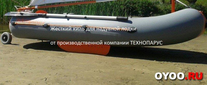 Пвх лодка с деревянным килем