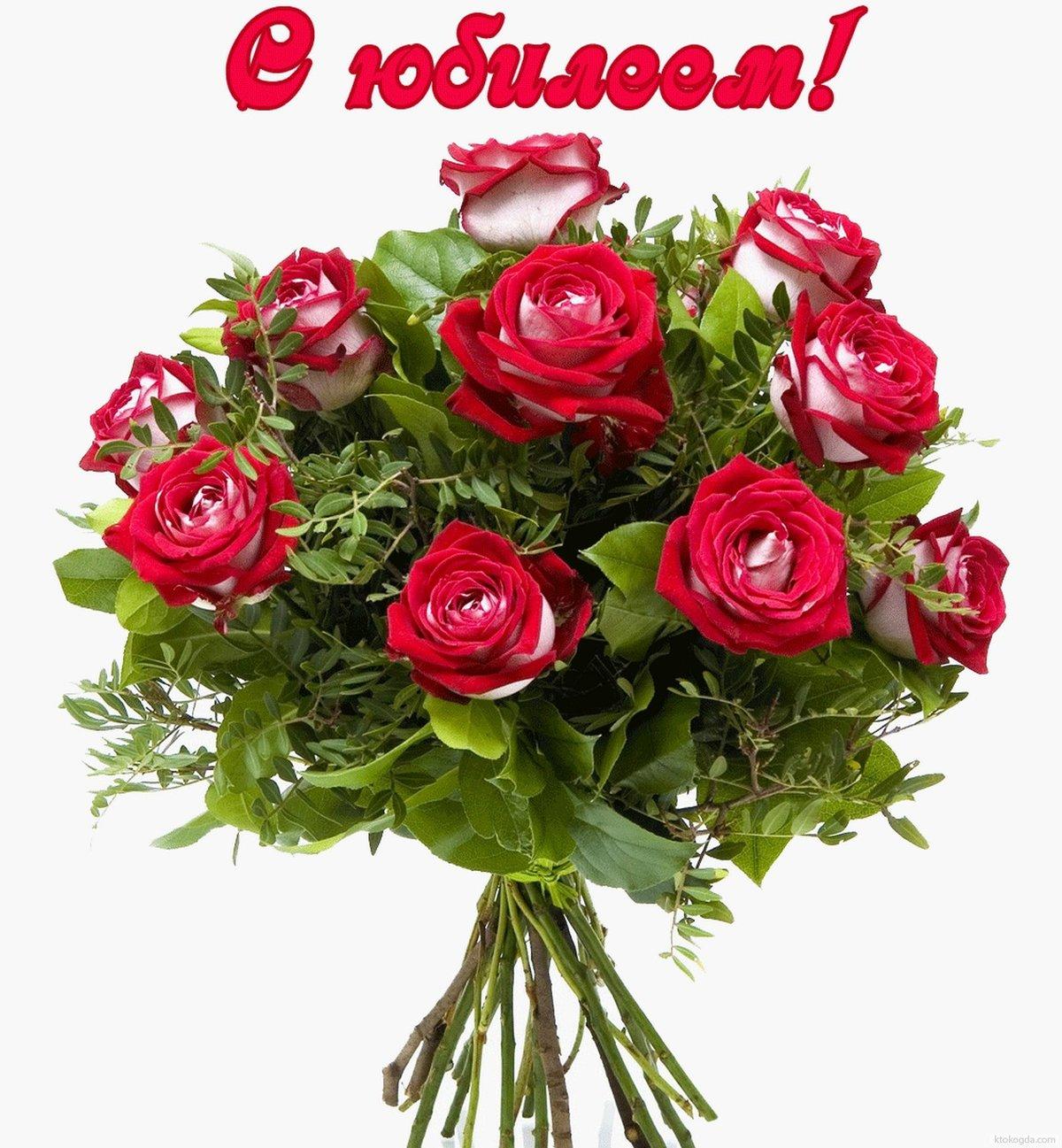 Картинки цветов для поздравления с юбилеем, объемная мая