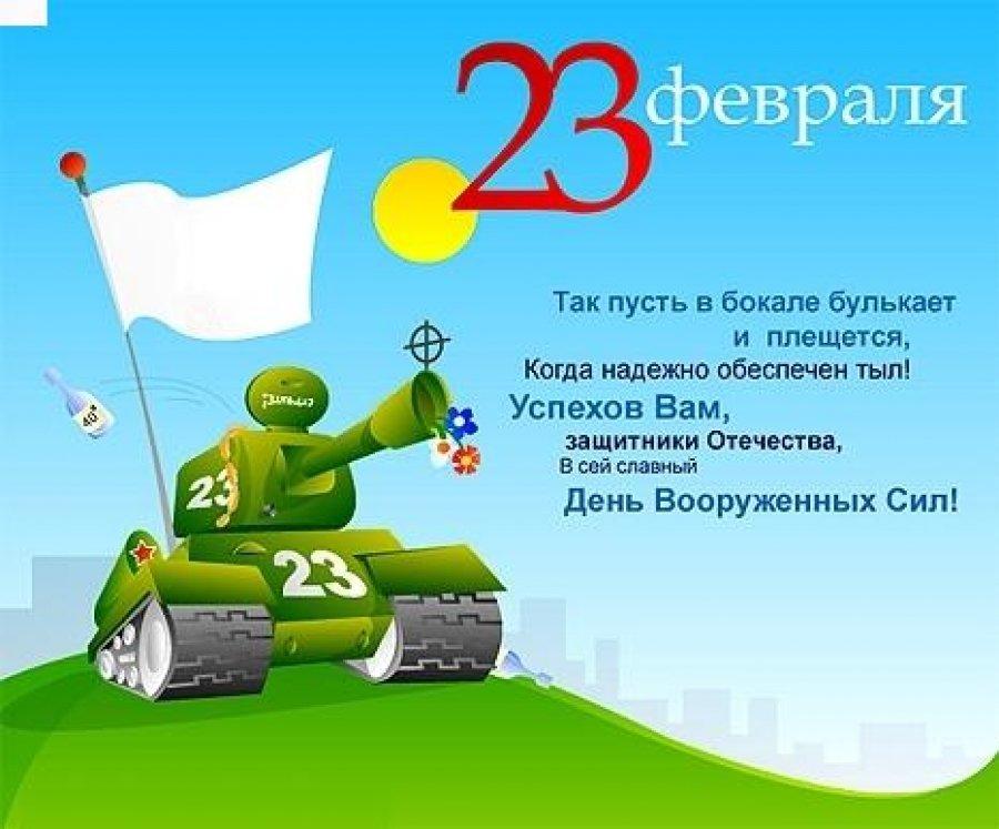 стихи на 23 февраля танкисту хочется