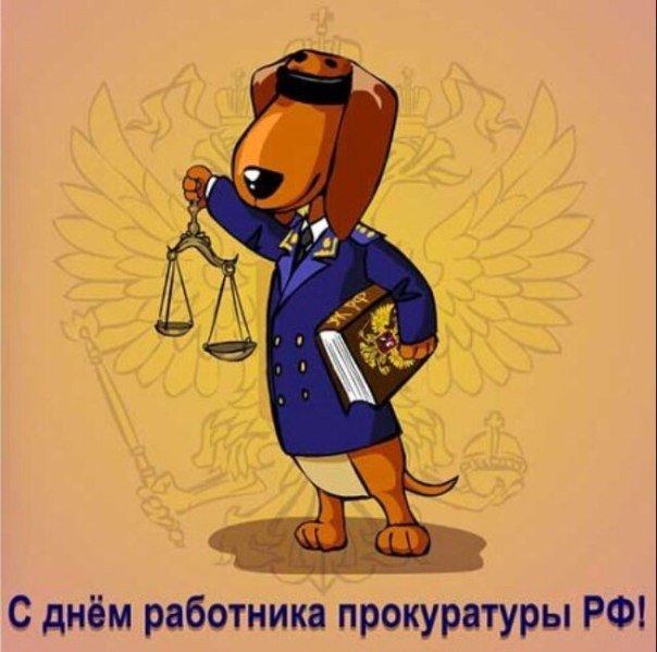 Своими руками, прикольные картинки прокуроров