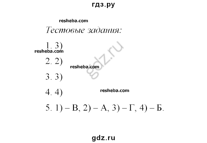 По рудзитис 2018 химии 8 гдз