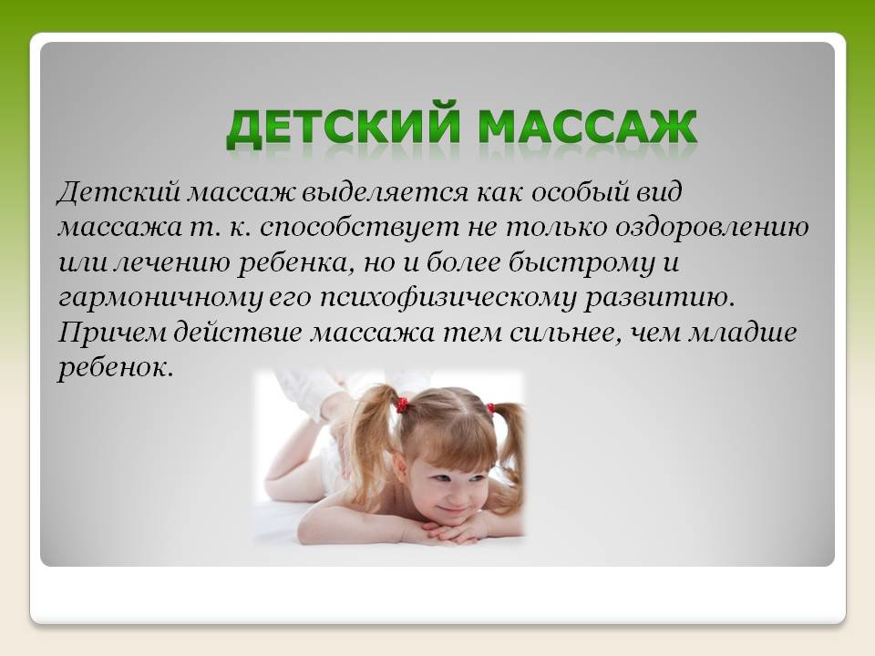 Реклама детского массажа картинки