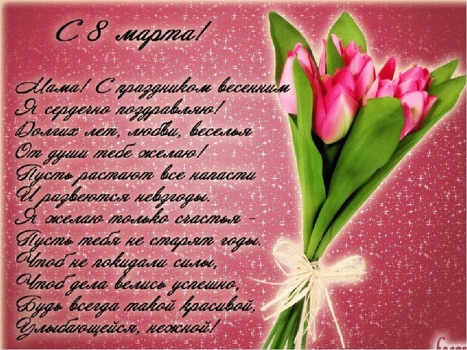 Для, открытки на 8 марта со стихами для мамы