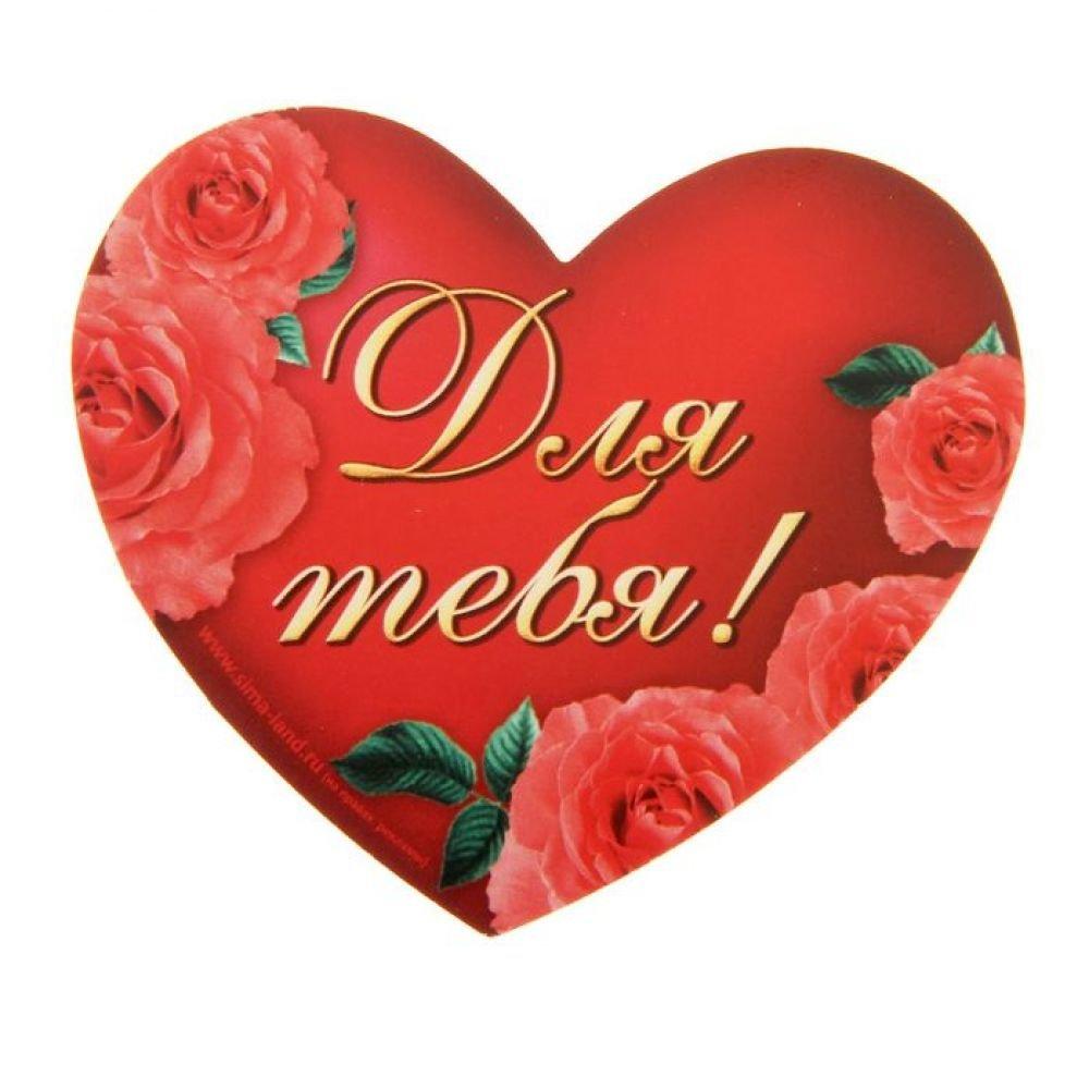 открытка о любви саше