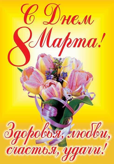 8 марта это любимый и долгожданный праздник многих женщин.