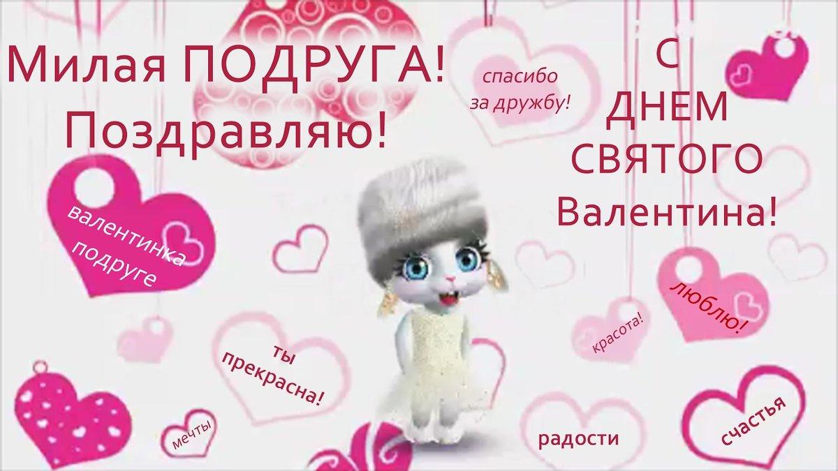 Надписью, в день святого валентина открытка подруге