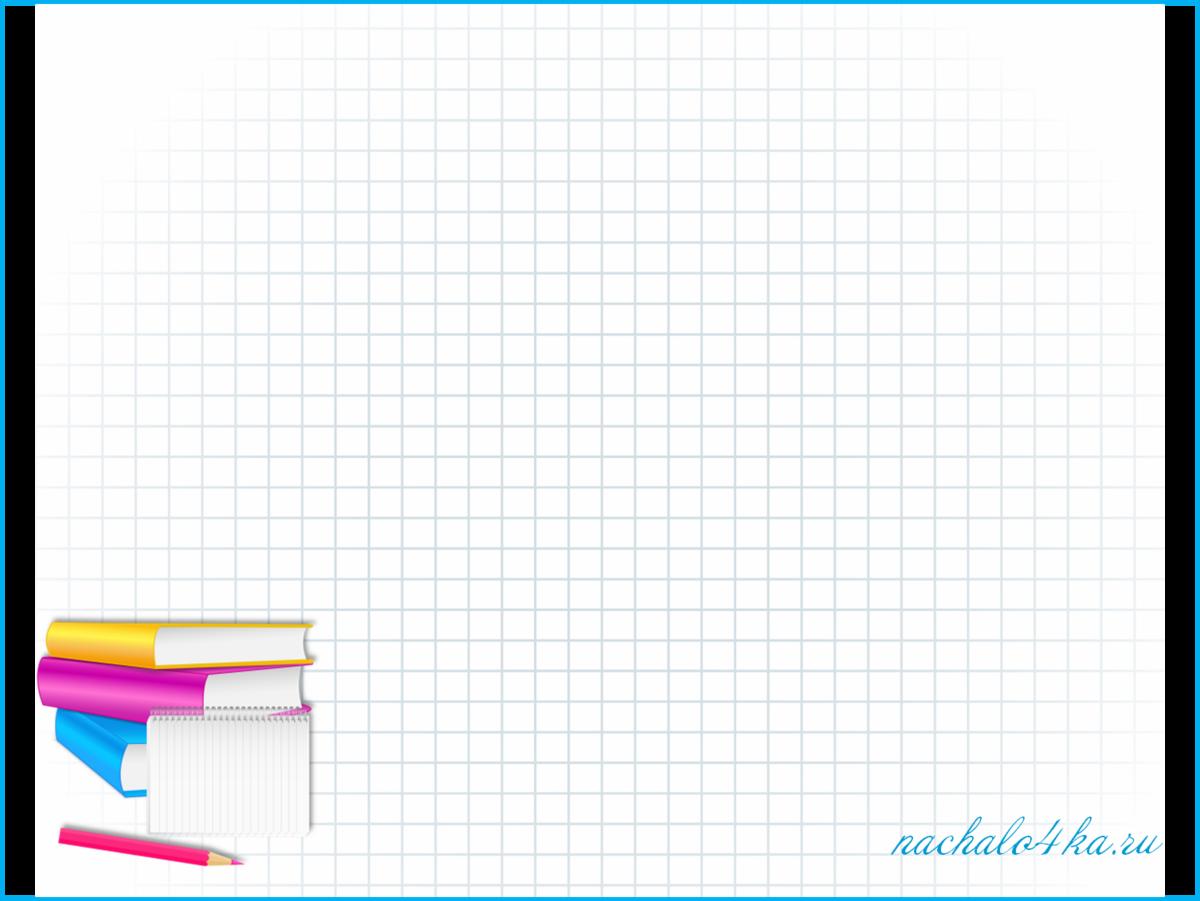 Картинка для презентации по математике фон