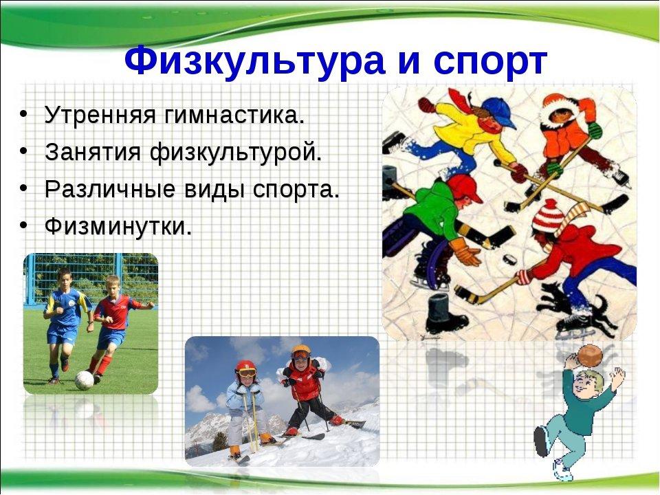 Картинки информация о спорте