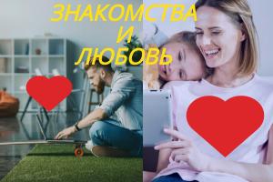 Реальные знакомства.ру знакомства в снежном украина